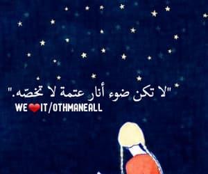 arabic, quotes, and status image