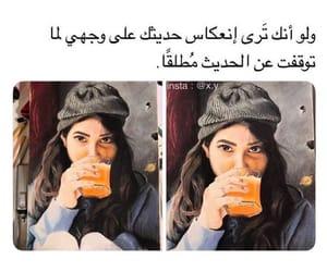 arab, arabic, and حُبْ image