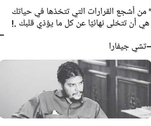 arabic, هل تعلم, and حُبْ image