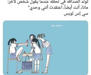 arab, arabic, and هل تعلم image
