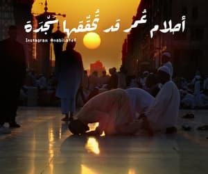 islam, sunset, and prayer image