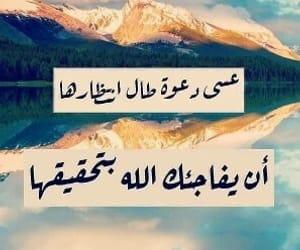 الله, امل, and دُعَاءْ image