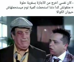 arab, arabic, and حل image