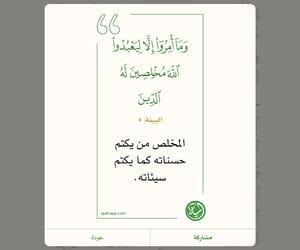 الرسول, الدين, and آية image