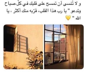 صباح الخير and الله image