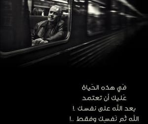 life and عربي image
