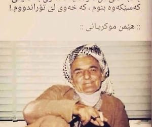 quote and kurdish image