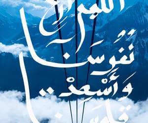 اللهمٌ, arabic, and اسﻻميات image