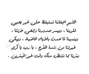 يا رب, اللهم آمين, and راقت لي image