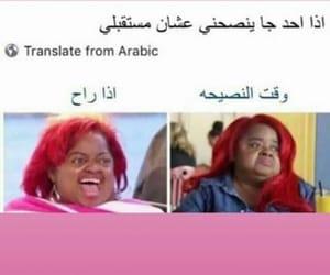 funny, عًراقي, and تّحَشَيّشَ image
