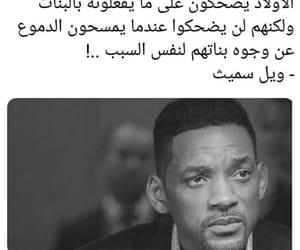 arab, arabic, and تحرش image