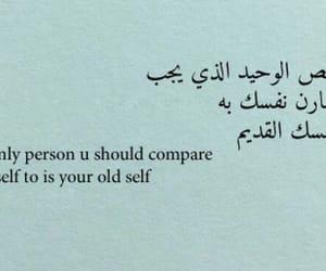 arabic, compare, and english image