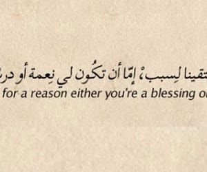 arabic, blessing, and lesson image