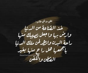 arabic, quotes, and islam quotes image