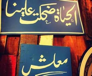 life, quotes, and الحياة image