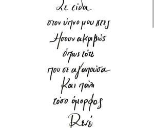 ρενε γρεεκ quotes greek image