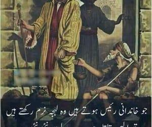 urdu, sad urdu, and urdu poetry image