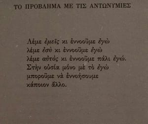 greek, poem, and quotes image