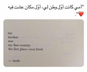 arabic, mother, and quotes image