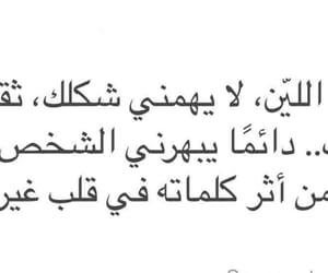 احباب, ﻼ يهم, and اشخاص image