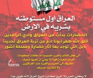iraq, سعوديه, and صدام حسين image