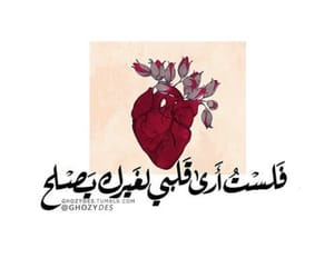 arabic, quote, and ٌخوَاطِرَ image