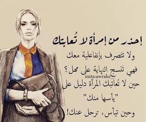 عتابً, امرأة, and رحيل image