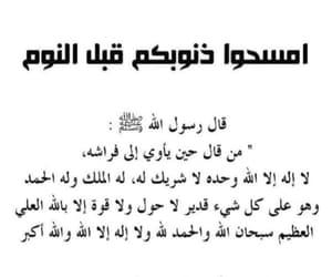 دُعَاءْ, دعاء قبل النوم, and نوم image