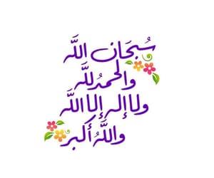 الله اكبر, لا اله الا الله, and اذكر ربك image