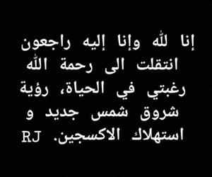 rj, الله, and يأس image