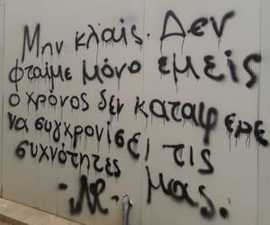 graffiti and greek image