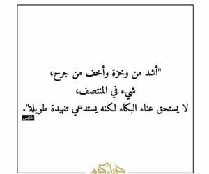 كتابات, حي, and بكاء image