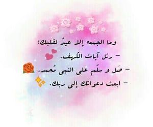 dz, دُعَاءْ, and جمعة_مباركة image