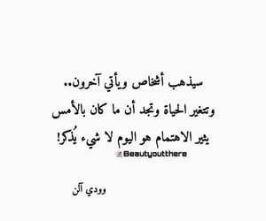 الامس, كلمات, and الغد image
