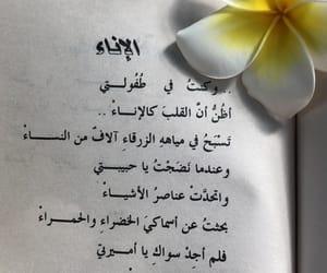 ياسمين, نزار قباني, and كلمات image