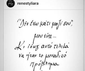 γρεεκ ρενε greek quotes image