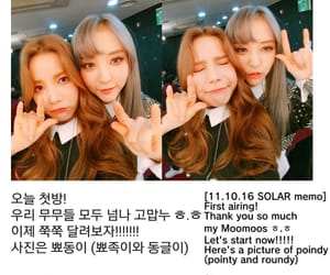 solar, moonbyul, and moonsun image