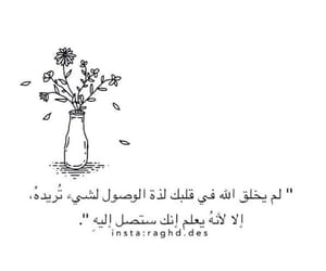 quotes, ﻋﺮﺑﻲ, and ﺍﻗﺘﺒﺎﺳﺎﺕ image