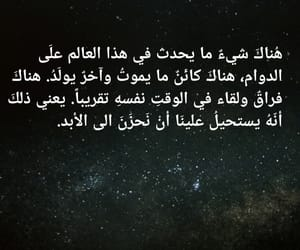 belive, saddness, and فرحً image