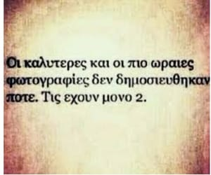 in love, greek quotes, and photo image