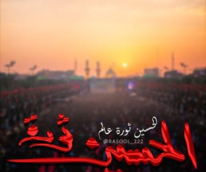 شيعه, بصرة, and حُبْ image
