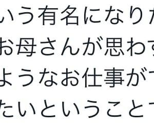 日本語, ことば, and japanese image