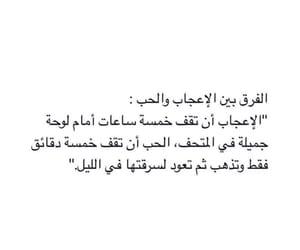 حُبْ, ﻋﺮﺑﻲ, and ضٌحَك image