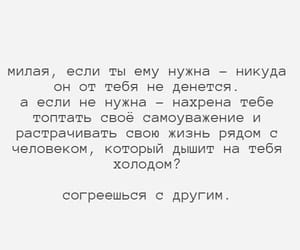 girls, quotes, and russian image