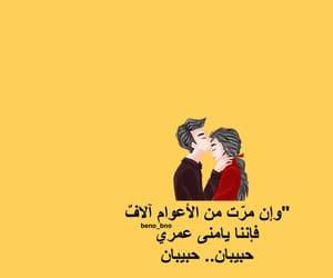 عشقّ, سوالف, and ﺍﻗﺘﺒﺎﺳﺎﺕ image
