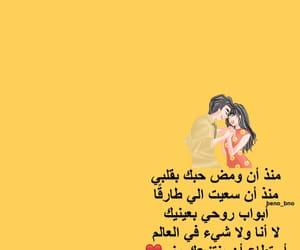 word, حُبْ, and كﻻم image