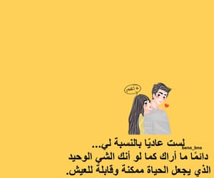 words, love, and حُبْ image