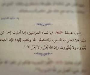 islam, عربي, and muslim image