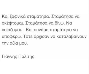 greek, quotes, and Ελληνικά image