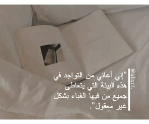 arabic, راقت لي, and مخدرات image